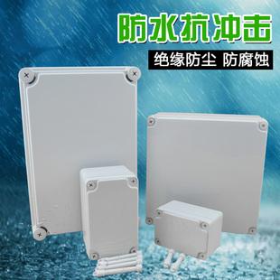 防水盒防水箱塑料防水盒密封箱监控防水接线盒防水配电箱优质