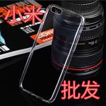 小米MAX2超薄透明手机壳note5A硅胶mix软壳4a清水保护套红米5plus