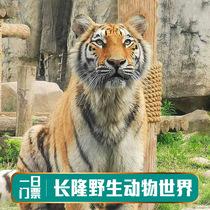 广州长隆野生动物园门票大人家庭1日门票广州长隆野生动物世界