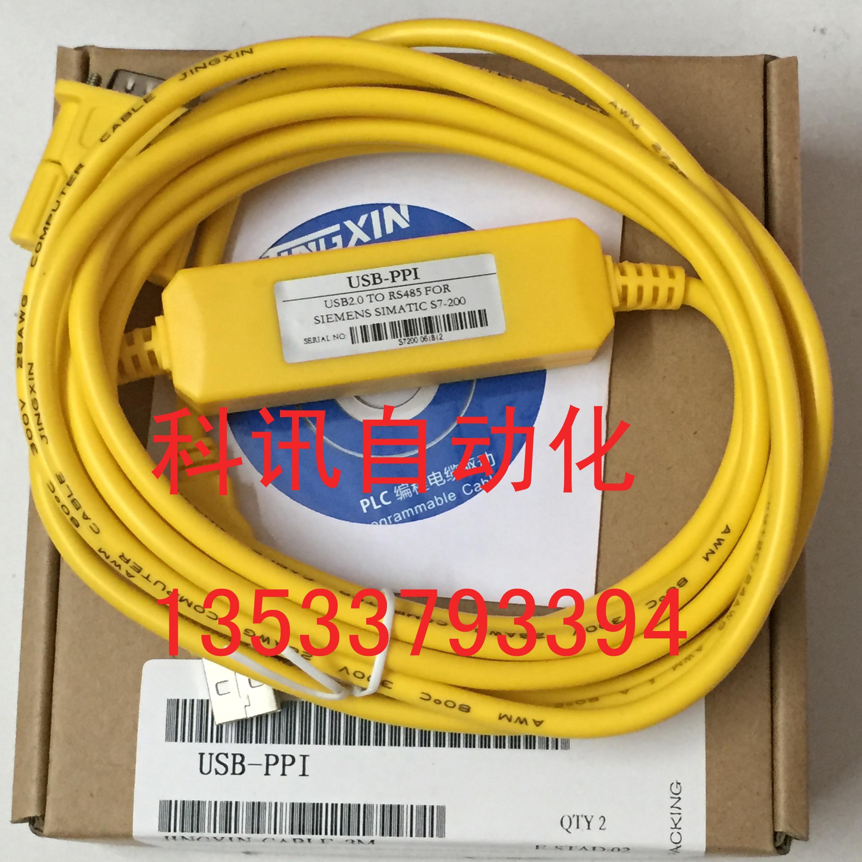 西门子S7200系列PLC编程电缆数据下载线USB-PPI/二代支持WIN10
