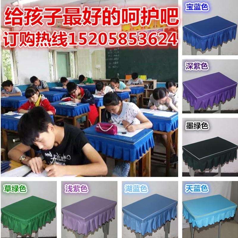 学生桌布桌罩课桌套
