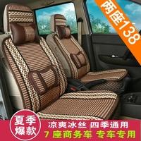 五菱宏光S五菱之光荣光V S1专用七座冰丝座套夏季全包坐垫7单座
