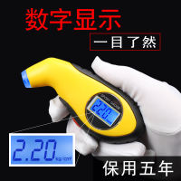 High-precision electronic digital tire pressure monitoring table Tire pressure gauge Car tire pressure gauge tire pressure gauge monitor