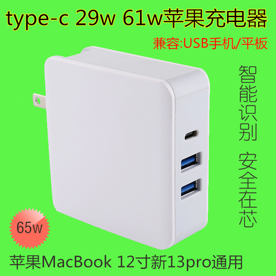 12寸macbook电源