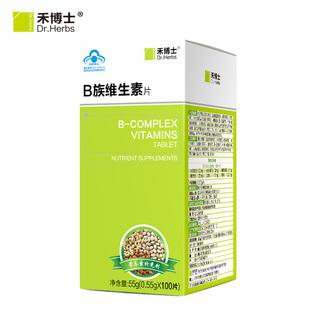 买2送2维C Dr.Herbs/禾博士 B族维生素片 0.55g/片*100片B1B2B6