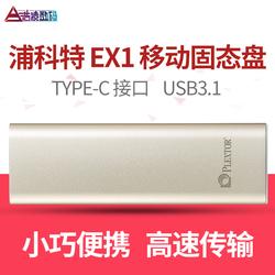 PLEXTOR/浦科特 EX1-128g 256g 512g便携式SSD移动固态硬盘USB3.1
