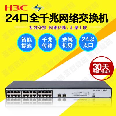 赠票H3C 华三 SMB-S1224F S1224F 24口全千兆机架式非网管交换机十大品牌