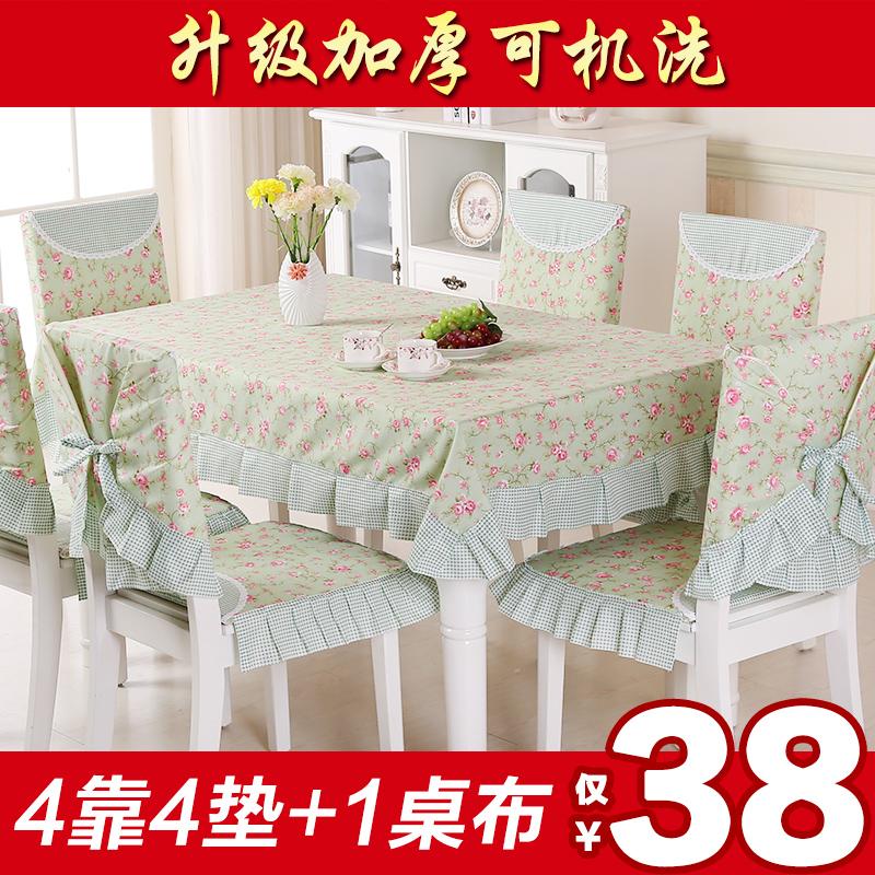 舞之星餐桌布布艺餐椅垫套装欧式餐桌布椅套田园桌布椅套椅垫套装