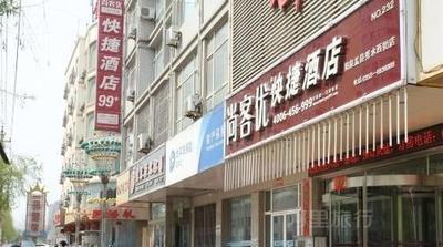 尚客优快捷酒店阳泉盂县秀水西街店数码大床房年中大促