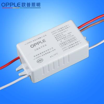 欧普照明分组器三分路器分段开关LED吸顶灯遥控器手机APP控制