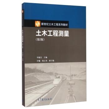 土木工程测量 岑敏仪 高等教育出版社 第二版 第2版 新世纪土木工程系列教材 高教版