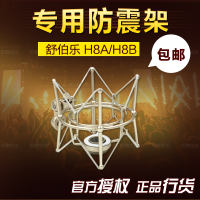 Superlux Schubert H8A Bracket Shockproof Stand Microphone Microphone Special Promotion