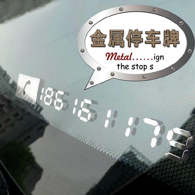韩版新款 夜光停车卡 金属汽车临时停车牌 临时停车提示卡数字贴