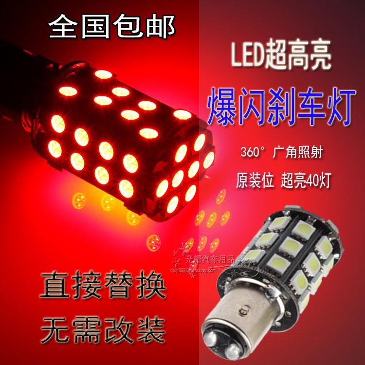 后尾灯 汽车配件改装 V5菱致 东南V3菱悦 东南LED爆闪刹车灯P21