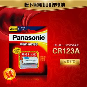 松下CR123A鋰電池 照相機電池3V CR17345 原裝防偽認證 單粒卡裝
