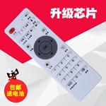 芒果TV 和丰互联网电视 易视捷AQ602M机顶盒遥控器