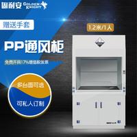固耐安PP通风柜试验台化验室落地式 单人通风柜1200