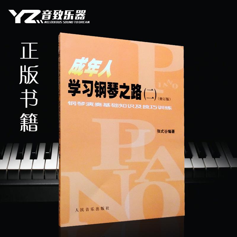 成年人学习钢琴之路