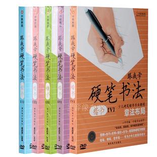 硬笔书法DVD