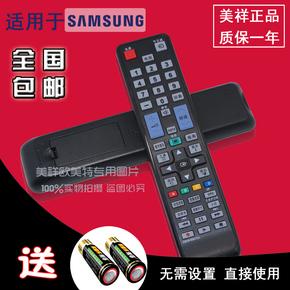包邮!三星电视摇控器AA59-00475A UA32D5000PR/UA40 BN59-00901A