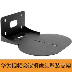 华为VPC600VPC620TE30视频会议摄像头托盘壁装支架摄像机壁挂支架
