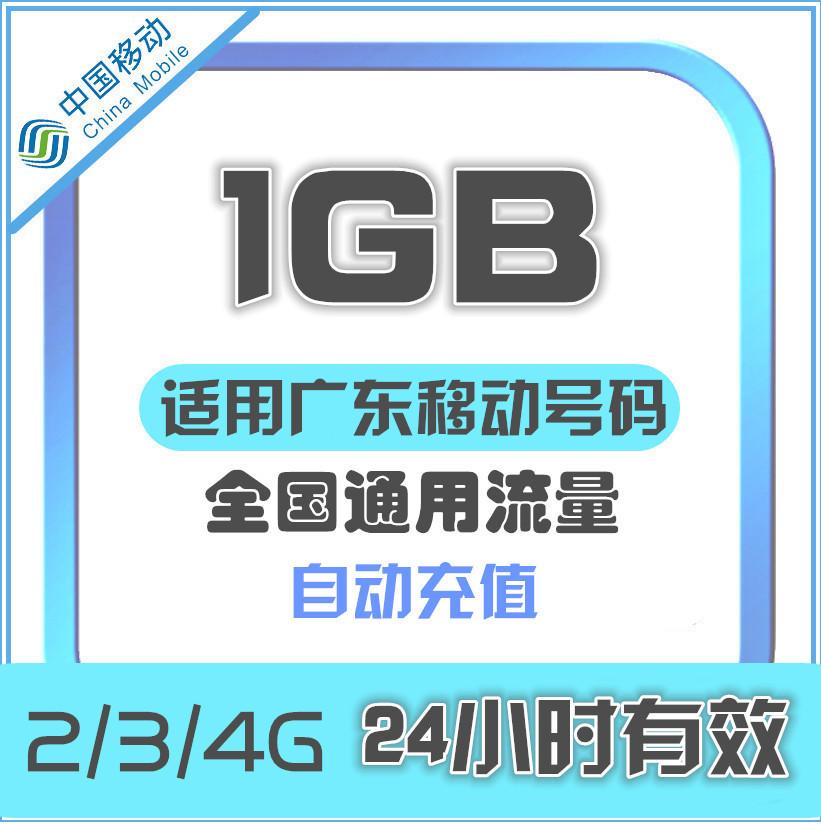 广东移动全国通用手机流量充值1GB 流量闪充包日包 24小时有效