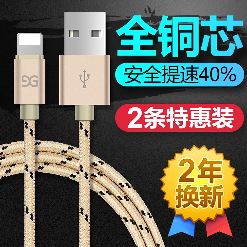 古尚古iPhone6数据线6s苹果5加长5s手机6Plus充电线器7P8P六ipad4