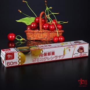 出口日本 PE食品保鲜膜大卷 带切割器微波炉冰箱通用保鲜膜 60米