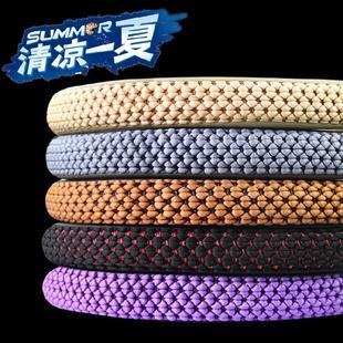 夏季专用防手汗方向盘套吸汗冰丝把套透气网通风方向套通用型四季