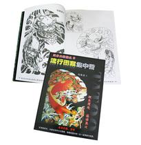 刺青图腾纹身图案24册专业纹身店供应流行图案手稿清仓特价
