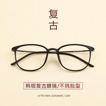 轻盈tr90眼镜框女男款韩版潮 复古眼镜框圆脸全框近视眼镜架