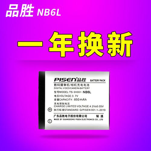 nb6l 数码相机电池