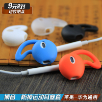 博音适用于苹果耳机套华为耳机塞防滑耳套earpods运动防掉硅胶套胶皮冒iphone7plus8XSmaxXR鲨鱼鳍保护套耳帽