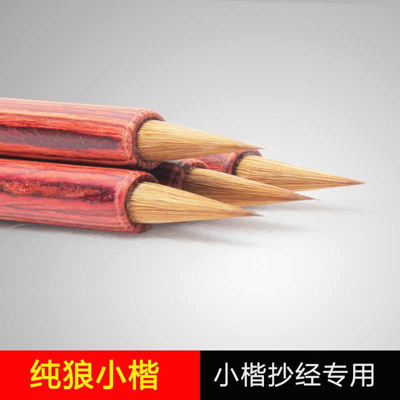 毛笔书法贴