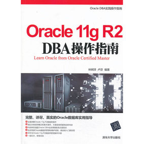 Oracle 11g R2 DBA操作指南