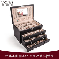多拉奇实木首饰盒带锁多层首饰收纳盒大容量木质欧式绒布珠宝盒