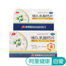 Ao dongwei D2 calcium lactate tablets 60 children pregnant women lactating calcium vitamin D calcium tablets prepare pregnancy
