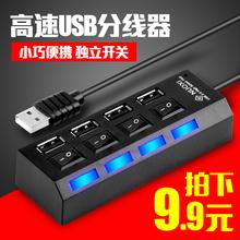 诺西usb2.0分线器一拖四笔记本电脑usb3.0扩展口多接口集线器hub