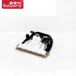 爱德华 理发器配件 充电电推子锂电A46理发器  陶瓷刀头
