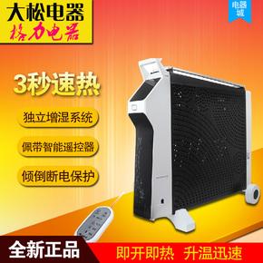 格力大松取暖器NDYH-23B家用节能省电暖气暖风机智能遥控静音正品