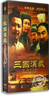 正版电视剧 84集 精装 唐国强鲍国安 中英文字幕 三国演义28DVD