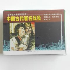 中国古代经典战役