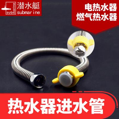 潜水艇电/燃气热水器304不锈钢4分冷热水波纹管进水管出水管软管品牌排行榜