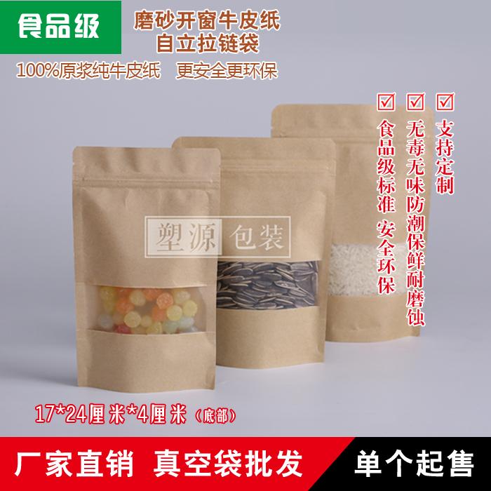 17*24牛皮纸开窗自立自封拉链袋真空袋外装袋食品包装袋成都批发