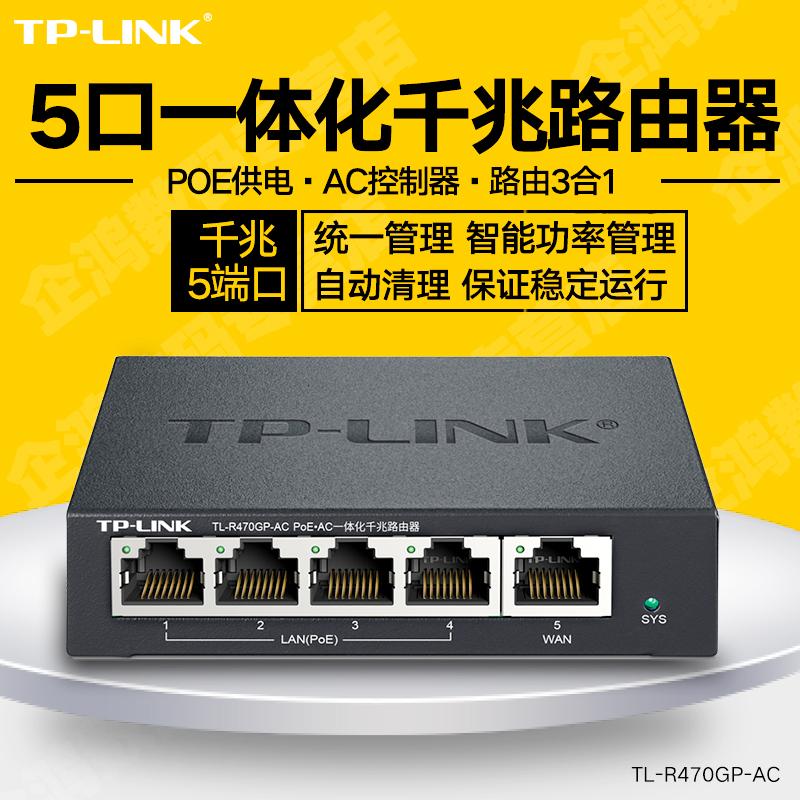 包顺丰TP-LINK/tplink TL-R470GP-AC千兆POE路由器交换机AC控制器
