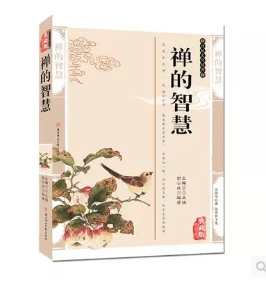 【4本32元】正版包邮 禅的智慧 精编插图典藏版禅的故事书籍 中国哲学禅宗 鼓励人们从禅的修炼与体验中提升身心世界的品质