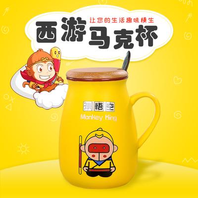 卡通西游图案马克杯水杯陶瓷可爱个性杯子带盖勺大肚咖啡杯牛奶杯