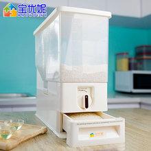 宝优妮米箱嵌入式家用30斤储米箱厨房橱柜米面收纳柜抽拉式储米桶