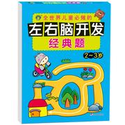 河马文化 左右脑开发经典题2-3岁 智力开发 幼儿益智力潜能开发 低幼图书籍 亲子游戏读物