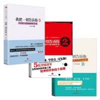 Authentic spot I tell you everything 3+2+1 total 3 volumes) Wanli is still a morning reading, the workplace can be used in the afternoon, success motivation, self-realization books, bestsellers, genuine books